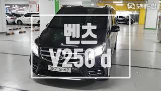 2018 벤츠 V250 d