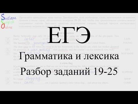 Грамматика и лексика. ЕГЭ. Разбор заданий 19-25