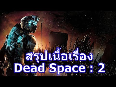 สรุปเนื้อเรื่องเกม Dead Space ภาค 2 ใน 5 นาที !!!