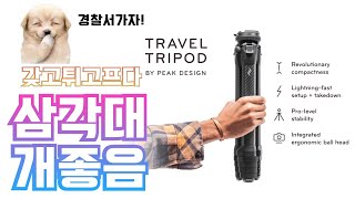 PeakDesign Travel Tripod / 픽디자…