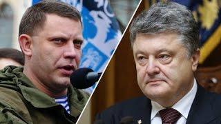 Покушение на Захарченко! Убить главу ДНР распорядился президент Украины!