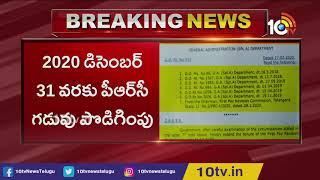 ఈ ఏడాది కూడా పీఆర్సీ లేనట్లే | Telangana Govt Increase PRC Deadline  News