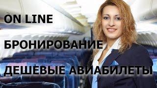 Дешевые авиабилеты, бронирование, купить On line(, 2015-09-07T17:12:36.000Z)