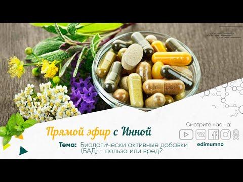 Биологически активные добавки - польза или вред?