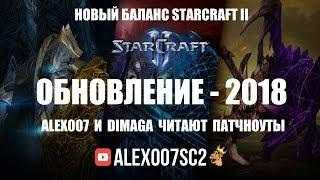ОБНОВЛЕНИЕ-2018: Alex и DIMAGA анализируют изменения баланса в StarCraft II