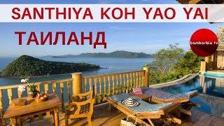 ТАИЛАНД. Обзор отеля Santhiya Koh Yao Yai Resort & Spa на острове Яо-Яй