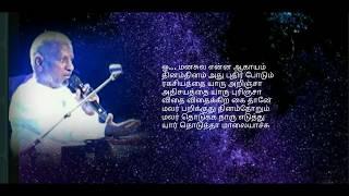 Ilankathu Veesuthey - தமிழ் HD வரிகளில் -  (Tamil HD song) - இளங்காத்து வீசுதே