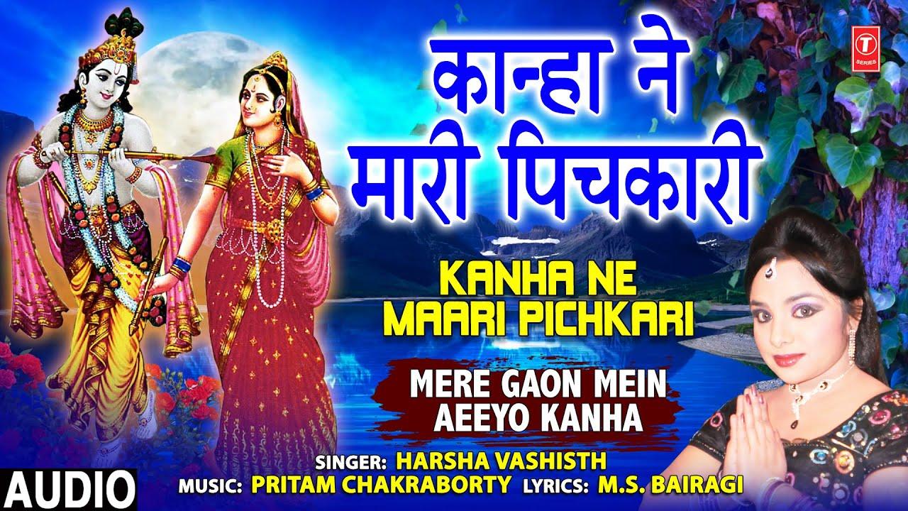 Kanha Ne Maari Pichkari I Krishna Bhajan I HARSHA VASHISTH I Full Audio Song