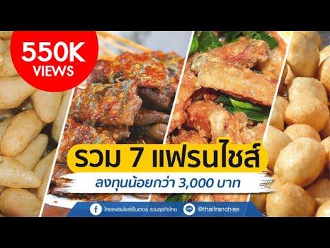 รอมานาน 7 แฟรนไชส์! ลงทุนน้อยกว่า 3,000 บาท   เพียง Add LINE @thaifranchise