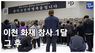 [시사인싸]208-(2)이천 화재 참사 1달, 그 후