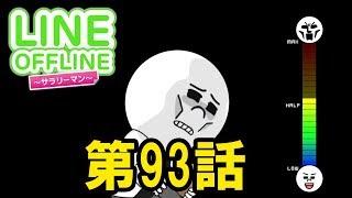 LINE OFFLINE サラリーマン スタンプ93 部長!ガマンできません! thumbnail