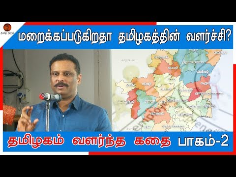 How did Tamilnadu grow into developed state? | தமிழகத்தின் ப