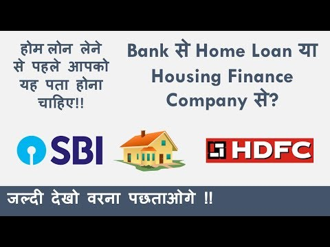 Home Loan from Bank or Housing Finance Company? || Bank या HFC से होम लोन ले ? (HINDI)
