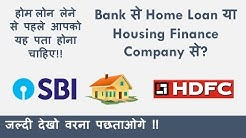 Home Loan from Bank or Housing Finance Company? || Bank  HFC     ? (HINDI)