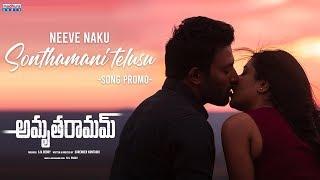 neeve-naku-sonthamani-song-teaser-amrutharamam-movie-chinmayi-sripada-ns-prasu-madhura
