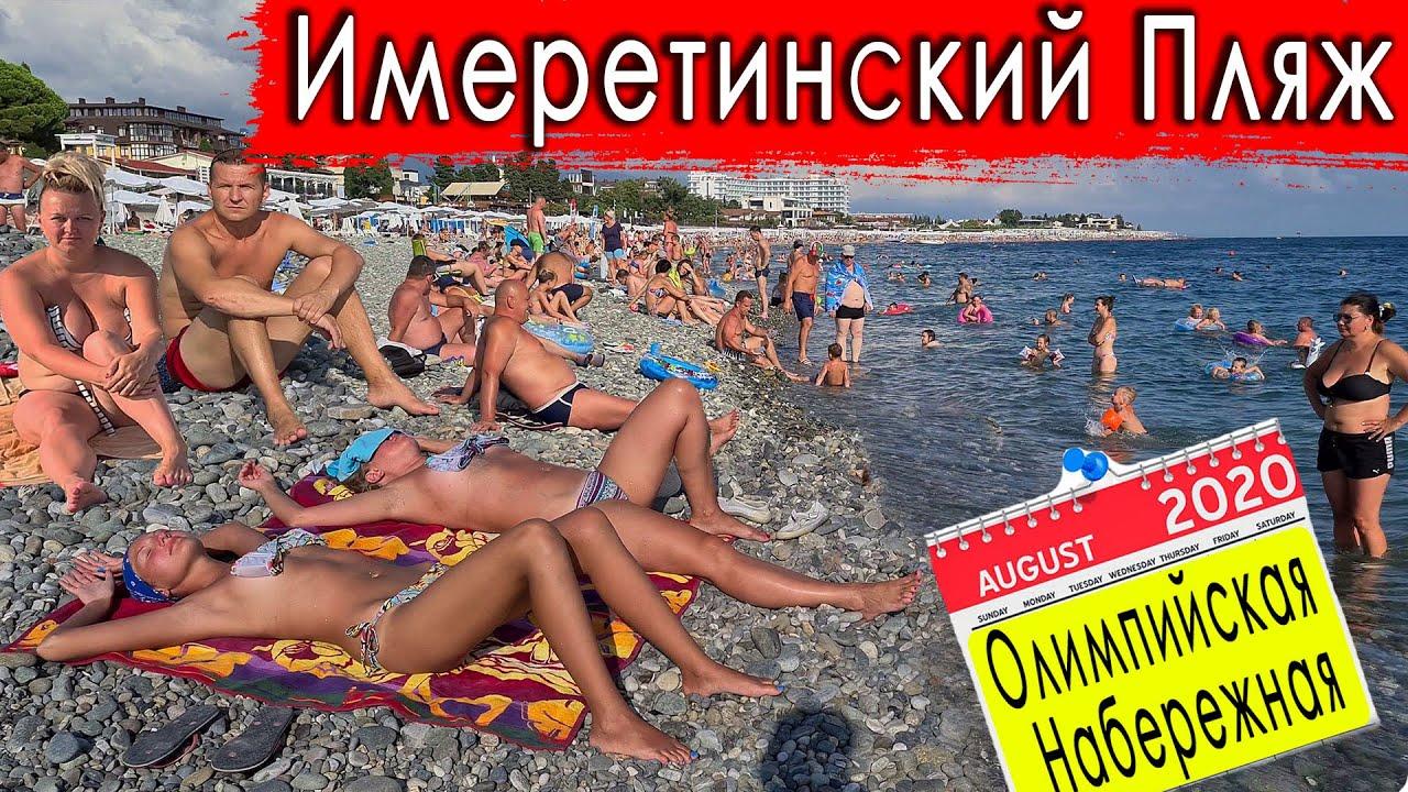 САМОЕ КАЙФОВОЕ МЕСТО СОЧИ 💥 Имеретинская Набережная, Олимпийский Парк, Пляж! 2020 АДЛЕР