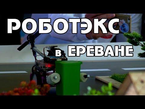 В Ереване прошел международный конкурс роботостроения «Роботекс»