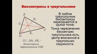 Подобные треугольники, их свойства.  Биссектриса.