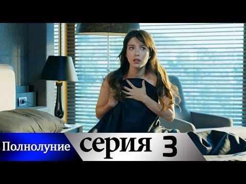 Турецкий сериал полнолуние 3 серия смотреть