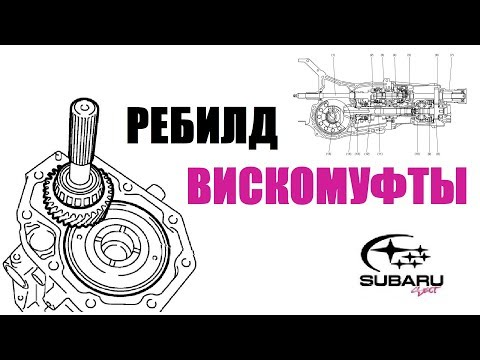 Воскрешаем Вискомуфту Subaru