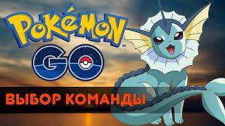 Выбор команды - Pokemon GO