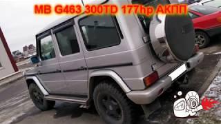 Чип-тюнинг MB G463 300TD АКПП