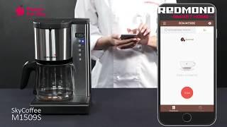 Часть 3. Умная кофеварка REDMOND SkyCoffee M1509S: синхронизация с приложением Ready for Sky