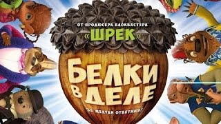 Белки в Деле 2016 Смотреть Онлайн Русский трейлер