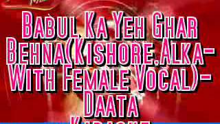 Babul Ka Yeh Ghar Behna(Kishore,Alka-With Female Vocal)-Daat