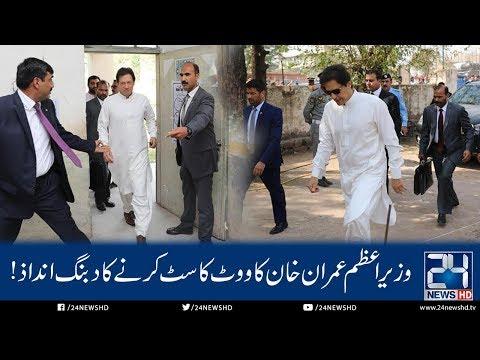 PM Imran Khan Arrives In VIP Protocol | 24 News HD
