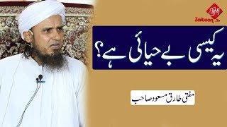 Ye Kaisi Behayai Hai?? | Must Listen | Mufti Tariq Masood SB | Zaitoon Tv