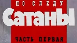 Криминальная Россия   По следу сатаны часть 1
