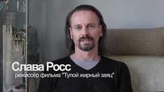Вячеслав Росс о фильме