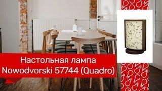 Настольная лампа NOWODVORSKI 57744 (NOWODVORSKI 3341 QUADRO) обзор
