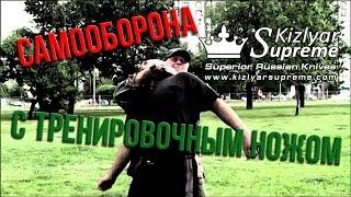 Уроки по самообороне с тренировочными ножами Kizlyar Supreme от Виктора Фомина