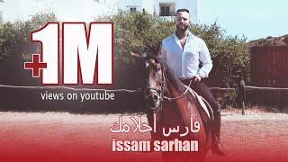 Issam Sarhan - Fares Ahlamek (Exclusive Music Video) | (عصام سرحان - فارس أحلامك (فيديو كليب حصري