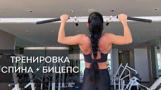 Тренировка для девушек спина + бицепс