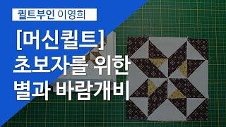 """머신, 미싱. 퀼트. 기초. 퀼트강의.  패치워크. 365 Quilt-Block Patterns. 8""""별과 바람개비."""