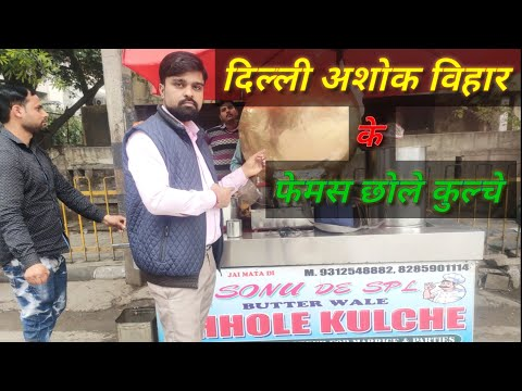 Yummy And Buttery Chole Kulche With 2 Different Chutneys At Sonu Choley Kulche Ashok Vihar Delhi DTV