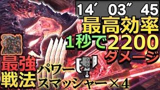 【MHW】歴戦王ゾラを最高火力でゴリ押す最強戦法を発見!【モンハンワールド実況】