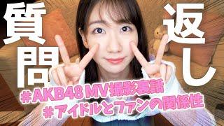 今回の動画は、 視聴者の皆さんからいただいた質問に お答えしております! AKB48のMV撮影裏話や、 アイドルとファンの関係性について おもいのほか熱く語ってしまい ...