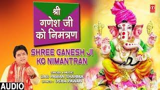 श्री गणेश जी I Shree Ganesh Ji Ko Nimantran I DAS PAWAN SHARMA I New Ganesh Bhajan I Full Audio Song
