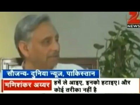 Is Manishankar Aiyar seeking help from Pakistan to defeat Modi ?