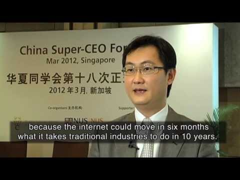 Tencent's Pony Ma (马化腾) on China's internet economy - 腾讯马化腾谈中国网络经济