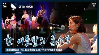 [광주수영대회 문화행사] 한 여름밤의 콘서트♩♪