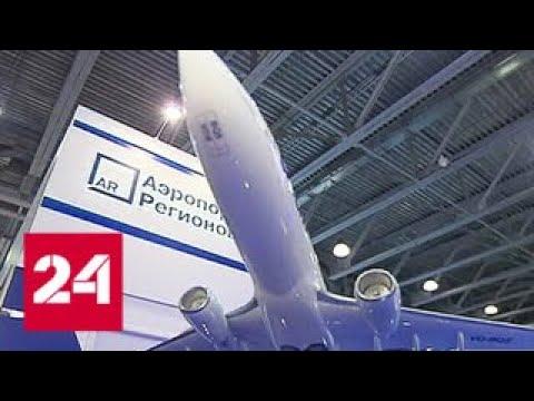 Лучшие достижение гражданской авиации выставили в Москве - Россия 24