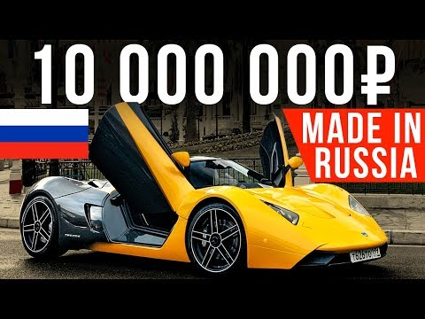 Самая дорогая и быстрая российская тачка - выжившая Marussia B1 #ДорогоБогато №72
