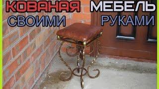 видео Кованная мебель