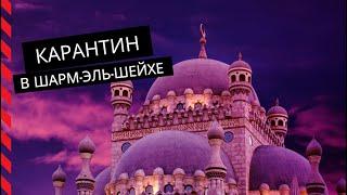 Карантин в Египте 2020 Что сейчас происходит и когда эта ж па закончится