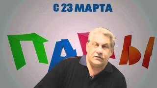 """МАМЫ трейлер пародия """"ПАПЫ"""""""